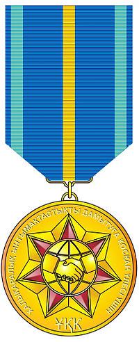 KZ Medal the strengthening of international cooperation.jpg