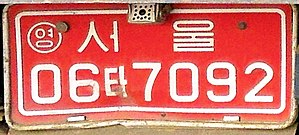 Vehicle registration plates of South Korea - Registration plate on a commercial dump truck in Seoul