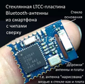 LTCC Bluetooth из смартфона.png
