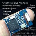121px-LTCC_Bluetooth_%D0%B8%D0%B7_%D1%81%D0%BC%D0%B0%D1%80%D1%82%D1%84%D0%BE%D0%BD%D0%B0.png