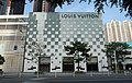 LV (Louis Vuitton) 路易•威登 - panoramio.jpg