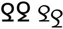 Latin alphabet turned insular G.png