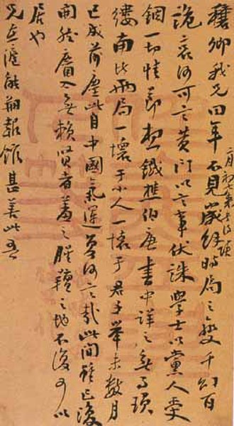 Liang Qichao - Liang's calligraphy