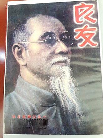 Ma Xiangbo - Image: Liangyou 150 cover Ma Xiangbo 馬相伯