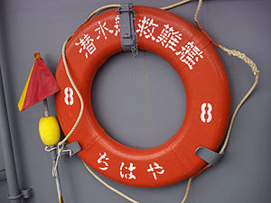 Lifebuoy on board JS Chihaya, -14 Apr. 2012 a.jpg