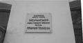 Lisichansk Mining Technical School (01).png