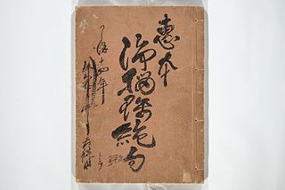 Mixed Verses on Jōruri (Ehon jōruri zekku)