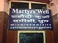 Martyrs well at Jallianwala Bagh.jpg