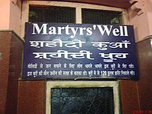 Martyrs well at Jallianwala Bagh.jpg