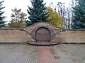 Memorial complex for law enforcement officers of the Poltava region 02.jpg