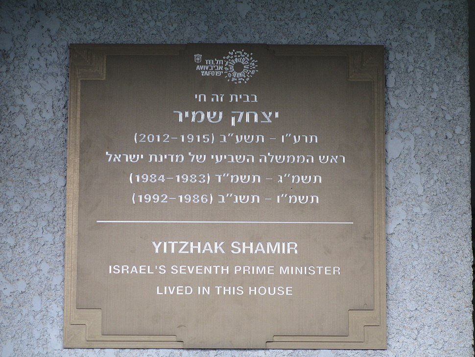 Memorial plaque to Izhak Shamir in Tel Aviv