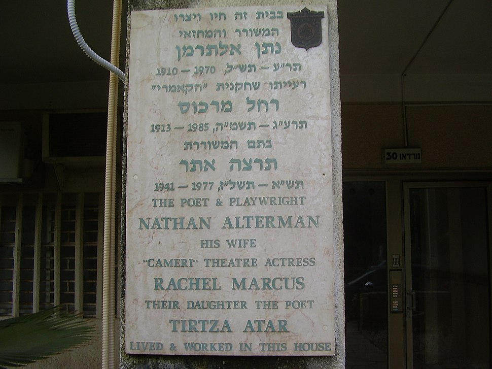 Memorial plate to the poet Nathan Alterman