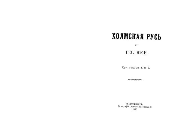 File:Mnib125-ASB-HolmskajaRusIPoliaki.djvu