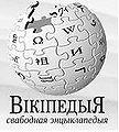ModernBelWiki.JPG