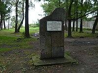Monument in honor of Leonty Magnitsky in the city Ostashkov.JPG
