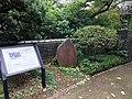 Monument of the residence of Saneatsu Mushanokoji in Abiko 2019-10-24.jpg