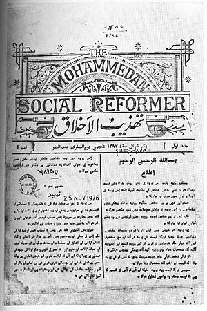 Syed Ahmad Khan - First issue of the journal Muhammadan Social Reformer dated 24 December 1870, it was a pioneering publication initiated by Sir Syed to promote liberal ideas in Muslim society.