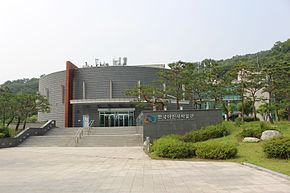 Museum of Korea Emigration History in 2016.JPG