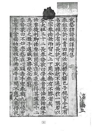 Gwonbeop - Muye Jebo - 1st page of commentary