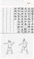 Muye Tobo Tong Ji; Book 4; Chapter 1 pg 28.jpg