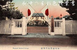Nagasaki University - Nagasaki Medical College in the Meiji Era