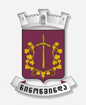 Ninotsminda Municipality - Image: Ninotsminda COA
