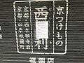 Nishiri Gion sign 20200426.jpg