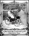 Oakman Hertel Advertisement (1899-2).jpg