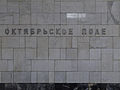 Oktyabrskoye Pole (Октябрьское Поле) (5155129590).jpg
