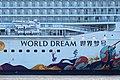 Papenburg - Werfthafen - World Dream 17 ies.jpg