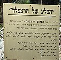 PikiWiki Israel 52576 the rock of hartzfeld.jpg
