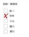 Plurality ballot zh.PNG