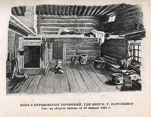Изба Г.Бисерова