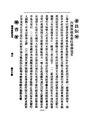 ROC1912-03-06臨時政府公報30.pdf