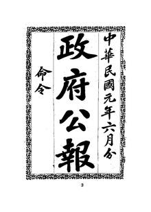 ROC1912-06-01--06-30政府公报32--61.pdf