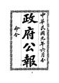 ROC1912-06-01--06-30政府公報32--61.pdf