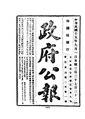 ROC1926-09-01--09-30政府公報3732--3760.pdf