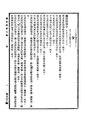 ROC1930-06-24國民政府公報503.pdf