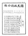 ROC1946-08-28國民政府公報2609.pdf