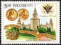 Rus Stamp-MGU 250.jpg