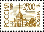 Russia stamp 1995 № 201А.jpg