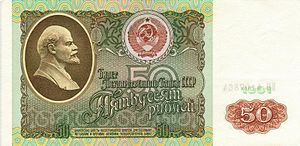 Valentin Pavlov - A new 50-rouble banknote issued in 1991 during the Pavlov reform.