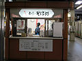 Sapporo sta soba noodle stand.jpg