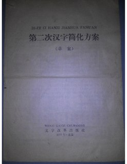 Second round of simplified Chinese characters aborted reform of the Chinese writing system, promulgated on 20 December 1977 by the Chinese government