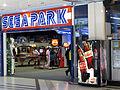 Sega Park Bargate.jpg