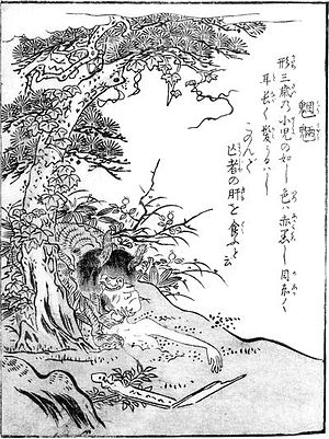Wangliang - Japanese illustration of a Wangliang or Mōryō 魍魎 eating a corpse's brain, Toriyama Sekien's (c. 1779) Konjaku Gazu Zoku Hyakki