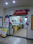 Seoul Myongji Univ Post office.JPG