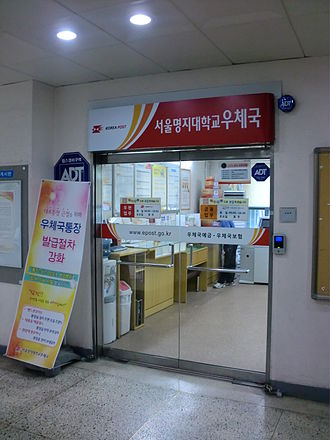 Myongji University - Myongji University Post Office, Seoul