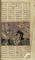 Shah Namah, the Persian Epic of the Kings Wellcome L0035193.jpg
