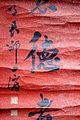 Shao Yue-Lian Calligraphy.jpg